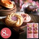 (季節限定)中山製菓 桜のロシアケーキ (8個) / 引越し 挨拶 ギフト 引っ越し 粗品