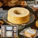 母の日プレゼントスイーツ内祝い出産内祝いお菓子キコロバウムギフト(KIKO-30)(あす楽一時休止中)/スイーツ洋菓子セット詰め合わせ個包装キャッシュレス5%還元