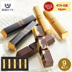 チョコレート 帝国ホテル スティック メーカー メッセージ