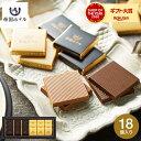(ホワイトデー 限定)帝国ホテル チョコレート プレート(TA-10S)(メーカー包装済み)(のし・