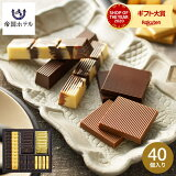 (ホワイトデー 限定)帝国ホテル チョコレート スティック&プレート(TA-30)(メーカー包装済み)(のし・メッセージカードのご利用はできかねます。)(バレンタインチョコ チョコレート 限定 義理チョコ ホワイトデー)【楽ギフ_ 【014】