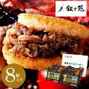 叙々苑 焼肉ライスバーガー特製8個セット(メーカー直送品)(メーカー直送品)(冷凍便でお届けします。)