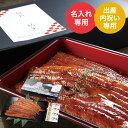 (お名入れ 出産内祝い専用) 生産者限定 山道養鰻大蒲焼4尾(メーカー直送品)(冷凍便)