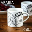 アラビア ARABIA パラティッシ マグ 0.35L 350ml ブラック / Paratiisi マグカップ 北欧 食器 フィンランド 結婚祝い 新築祝い 誕生日 プレゼント 内祝い ギフト のし可