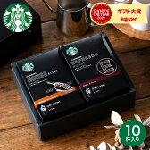 スターバックスオリガミ パーソナルドリップコーヒーギフト(SB-15E)(あす楽)【スターバックスコーヒー コーヒー】【B5】【出産内祝い 内祝い】【楽ギフ_
