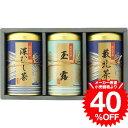 静岡銘茶詰合せ(SKY−50)
