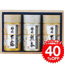 (引き出物 ギフト)芳香園製茶 鑑定士監修 静岡銘茶詰合せ(木箱入)(RD−1503)
