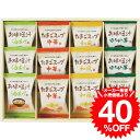 フリーズドライ お味噌汁・スープ詰合せ(AT−CO) 【お返...