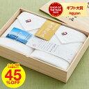 【SALE 50%OFF!】今治タオル 今治白なみ〜しらなみ...