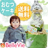 【おむつケーキ 出産祝い】トトロタオル オムツケーキ  【楽ギフ 男の子 女の子 キャラクター 【RCP】