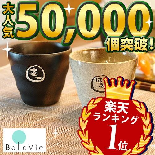 【名入れ 焼酎 マグカップ】 焼酎カップ 「うちのお父さん専用焼酎グラス なごみ」 プレゼ…...:bellevie-shop:10000045