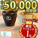 【名入れ 焼酎 マグカップ】 焼酎カップ 「うちのお父さん専...