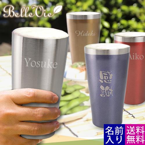 名入れ ステンレスタンブラー (真空断熱構造 保冷・保温 結露しない) ビールグラス プレ…...:bellevie-shop:10001204