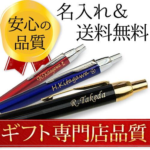 【名入れ ボールペン】 ボールペン パーカーIM [名入れ プレゼント 誕生日プレゼント …...:bellevie-shop:10001210