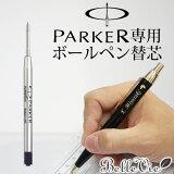 【名入れギフト】【オプション】PARKER パーカー ボールペン替芯 M クインクフロー ブラック S11643130  10P03Dec16