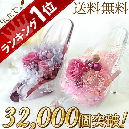 プリザーブドフラワー ガラスの靴 シンデレラ 送料無料 誕生日 結婚祝い プロポーズ ギフト 贈り物 プレゼント
