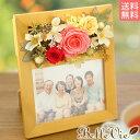 【送料無料】プリザーブドフラワー フォトフレーム プレシャスメモリーズ 写真立て フラワーフォトフレーム 枯れない花 選べる8種 御…