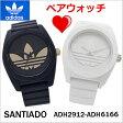 アディダス オリジナルス adidas originals ペアウォッチ(2本セット)腕時計 Santiago (サンティアゴ) ブラック&ホワイト トレフォイル/ メンズ・レディース兼用 ユニセックス アディダスADH2912 ADH6166