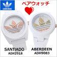 アディダス オリジナルス adidas originals ペアウォッチ(2本セット)腕時計 Santiago (サンティアゴ) x ABERDEEN (アバディーン) ホワイト トレフォイル/ メンズ・レディース兼用 ユニセックス アディダス ADH2918 ADH9083