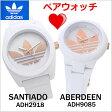 アディダス オリジナルス adidas originals ペアウォッチ(2本セット)腕時計 Santiago (サンティアゴ) x ABERDEEN (アバディーン) ホワイト トレフォイル/ メンズ・レディース兼用 ユニセックス アディダスADH2918 ADH9085