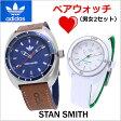 アディダス オリジナルス adidas originals 腕時計 STANSMITH スタンスミス ペアウォッチ(2本セット) メンズ & レディース アディダス ADH3006 ADH3122