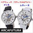 【アルカフトゥーラ 】ARCA FUTURA 腕時計 機械式 ペアウォッチ/メンズ・レディース・牛革ベルト(ブラック/ホワイトアルカフトゥーラ 22825SKBK 22825SKWH【送料無料】【楽ギフ_包装】