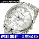 エンポリオアルマーニ EMPORIO ARMANI 腕時計 AR1702 クラシック/クロノグラフ・メンズ/シルバー文字盤 エンポリオアルマーニ【送料無料】