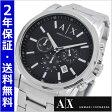 アルマーニ エクスチェンジ ARMANI EXCHANGE クロノグラフ メンズ腕時計 AX2084 アルマーニエクスチェンジ 【送料無料】