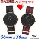 ダニエルウェリントン Daniel Wellington ペアウォッチ(2本セット)腕時計 クラシックブラック コーンウォール & ブラックルビーレッド 男女兼用 ユニセックス メンズ・レディース 36mm DW00100150 DW00100273