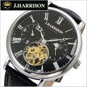 ジョンハリソン J.HARRISON 腕時計 機械式(自動巻き) サン&ムーン・デュアルタイム スケルトン 牛革ベルト JH-039SB