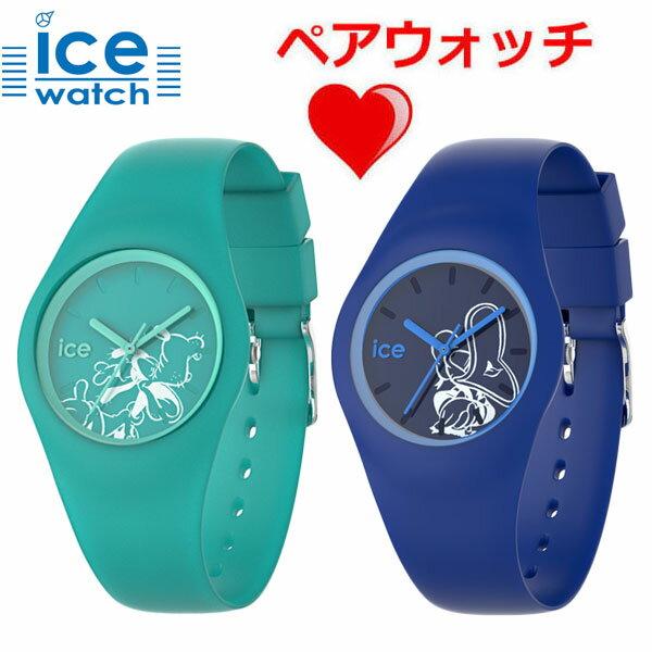 【クリーナープレゼント】【アイスウォッチ】ICE WATCH 腕時計 ペアウォッチ(2本セット)Disney Collection