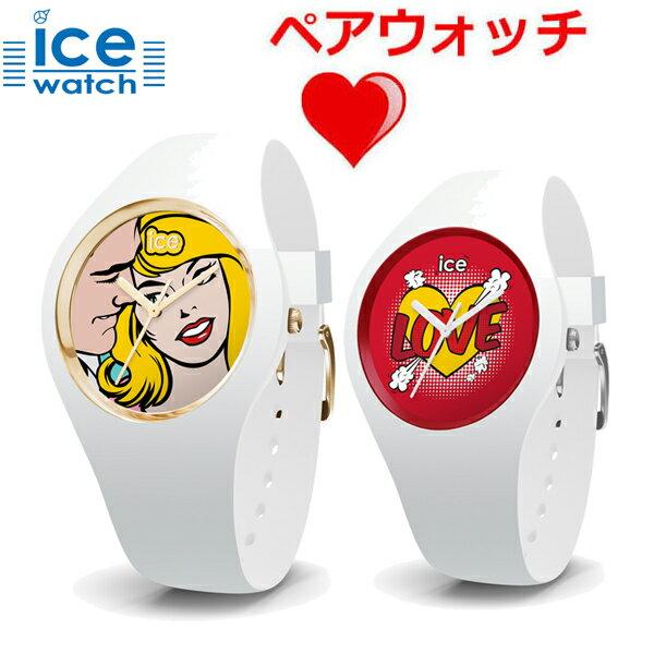 【国内正規品】【クリーナープレゼント】【アイスウォッチ】ICE WATCH 腕時計 ペアウォッチ(2本セット)ICE love 2018 アイスラブ 40mm & 34mm メンズ・レディース アイスウォッチ ICE WATCH 015265 015267