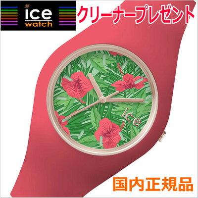 【アイスウォッチ】ICEWATCH腕時計ICEFlowerアイスフラワーアロハ/ピンク・ユニセックス(男女兼用)花柄・ボタ二力ル柄アイスウォッチICE.FL.ALO.U.S【送料無料】