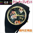 【ICE Flower アイスフラワー 国内正規品】【ICE WATCH アイスウォッチ 2年保証】