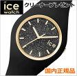 【クリーナープレゼント】【アイスウォッチ】ICE WATCH 腕時計 ICE GLITTER アイスグリッター ユニセックス(男女兼用)ブラック アイスウォッチ ICE WATCH ICE.GT.BBK.U.S【送料無料】