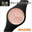 【クリーナープレゼント】【アイスウォッチ】ICE WATCH 腕時計 ICE GLITTER アイスグリッター スモール/レディース ブラック x ローズゴールド アイスウォッチ ICE WATCH ICE.GT.BRG.S.S【送料無料】