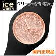 【クリーナープレゼント】【アイスウォッチ】ICE WATCH 腕時計 ICE GLITTER アイスグリッター ユニセックス(男女兼用)ブラック x ローズゴールド アイスウォッチ ICE WATCH ICE.GT.BRG.U.S【送料無料】