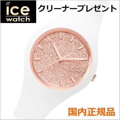 【アイスウォッチ】ICEWATCH腕時計ICEGLITTERアイスグリッタースモール/レディースホワイトxローズゴールドアイスウォッチICEWATCHICE.GT.WRG.S.S【送料無料】