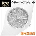 【ICE GLITTER アイスグリッター 国内正規品】【ICE WATCH アイスウォッチ 2年保証】