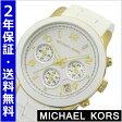 マイケルコース MICHAEL KORS 腕時計 レディース ランウェイ クロノグラフ MK5145 マイケルコース 時計 【送料無料】