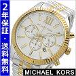 マイケルコース MICHAEL KORS 腕時計 メンズ クロノグラフ シルバー x ゴールド文字盤 LEXINGTON レキシントン MK8344 マイケルコース 時計 【送料無料】