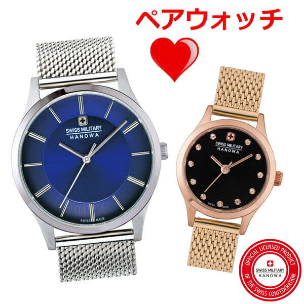 スイスミリタリー 腕時計 SWISS MILITARY PRIMO プリモ ペアウォッチ(2本セット)メンズ・レディース/メッシュベルトHANOWA ML-434 ML-437
