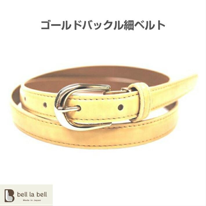 レディース細ベルト ベルト レディース ベルト 細 レディース ベルト スーツ 女性用 サイズ調節可能日本製メール便送料無料