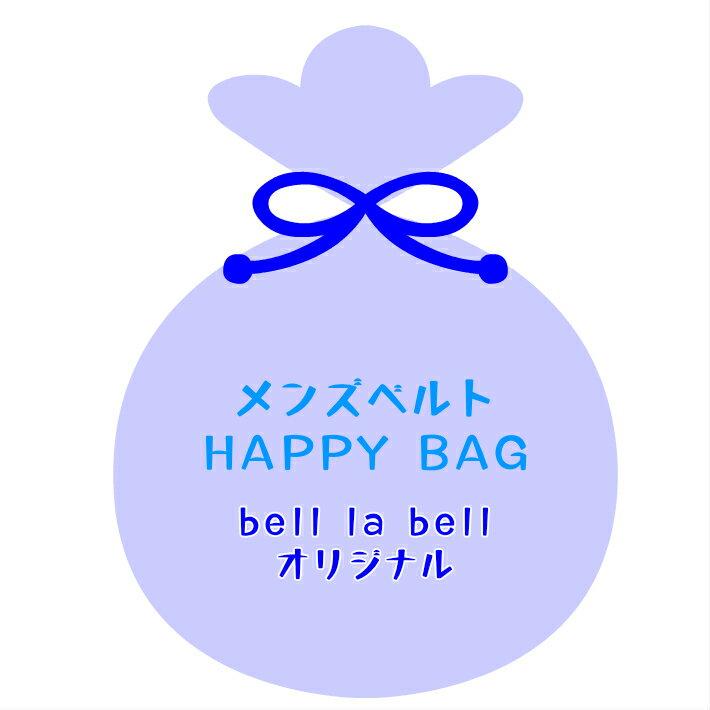 お楽しみ袋メンズ送料無料 ベルト 牛革 日本製 ビジネスベルト カジュアルベルト フォーマル サイズカット可能 お得 格安 福袋HAPPY BAG