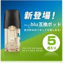 ARASHI myblu互換 ポッド 5個入り マイブルー 電子タバコ アトマイザー 液漏れ防止 繰り返し使用可