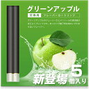 ARASHI FLEVO互換 電子タバコ カートリッジ グリーンアップル味 大容量 1.0ml 約300口/個 10個入 [510 Lite/ブラック]