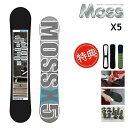 19-20 MOSS X5 モス バイファイブ スノーボード 板 メンズ レディース 143-157 [ソールカバー 初期チューン ショートビス] 特典多数