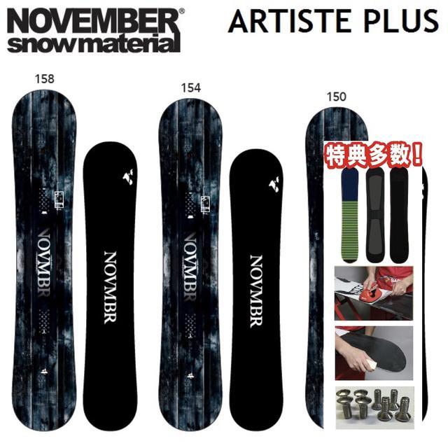 19-20 NOVEMBER ノベンバー スノーボード ARTISTE PLUS アーティストプラス