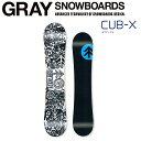 16-17 GRAY グレイ スノーボード CUB-X カブ エックス 116、126、132cm cubx キッズ