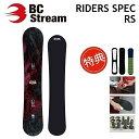 19-20 BC STREAM RIDERS'SPEC RS...